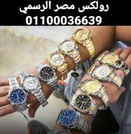 نشتري جميع ساعات ROLEX بأعلى سعر في مصر الرولكس والاوميجا والكارتيه