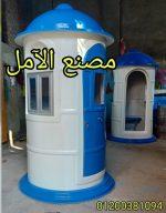 اكشاك حراسة فى مصر للبيع