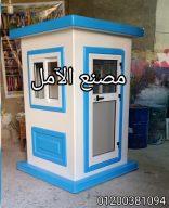 مصنع اكشاك حراسة الاول فى مصر الآمل للفايبر جلاس