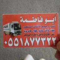 نقل عفش شمال الرياض 0551877322