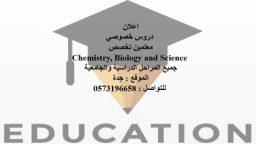 دروس خصوصية chemistry and biology
