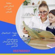 أفضل المدرسين والمدرسات خصوصي للتأسيس والمتابعة في جميع أنحاء المملكة