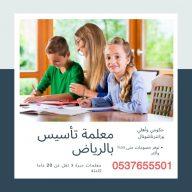 معلمات ومعلمين خصوصي في القصيم الشرقيه
