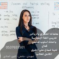 افضل معلمات خصوصي لغة انجليزية بالرياض