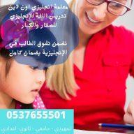 معلمة معلم لغة انجليزية - ماث - ساينس خبرة اكثر من 10 سنوات