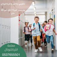 دروس تقويه ابتدائي ومتوسط وثانوي وجامعي 0537655501 تأسيس ومتابعة