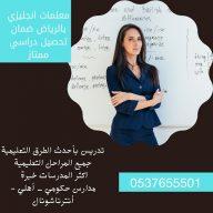 رقم مدرسة خصوصية انجليزي شمال الرياض تجي للبيت ارقام مدرسات خصوصي