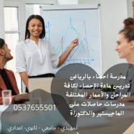 معلمة مدرسة احصاء واقتصاد بالرياض | متابعات يومية ومراجعات نهائية