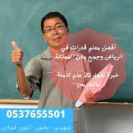 ارقام افضل مدرسين قدرات وقياس وتحصيلي معتمدين وخبرة في الرياض