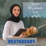 افضل مدرسة خصوصي لغة عربية بالرياض بخصم 30 %