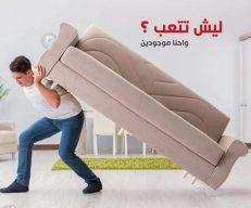 شركات نقل العفش في عمان وجميع المحافظات لنقل وتغليف عفش