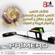 اجهزة الكشف عن الذهب والدفائن بريميرو