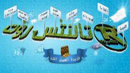 تالنتس روت talentsroot أضخم سوق إلكتروني عربي لتوفير خدمات العمل الحر