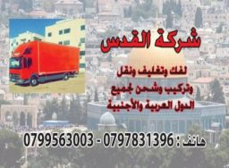 شركة نقل الأثاث ###^