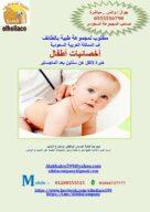 مطلوب اخصائية اطفال