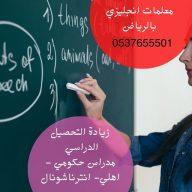 مدرس انجليزي خصوصي بالرياض تأسيس ومتابعة