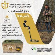 بالس نوفا جهاز كشف الذهب الخام في الإمارات | دبي