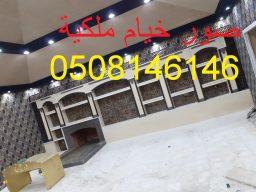موقع خيام ملكيه الرياض