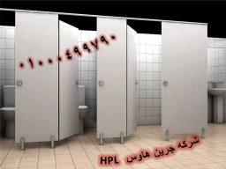 جميع انواع قواطيع الحمامات و فواصل الكومباكت hpl