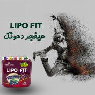 ليبوفيت اقوى منتج لانقاص الوزن