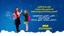 معلمة تاسيس ابتدائي شرق الرياض 0537655501 | تأسيس ومتابعة خصوصي