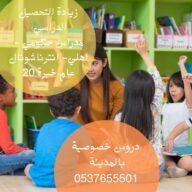 معلمة مدرسة تأسيس ومتابعة صفوف أولية بالمدينة المنورة