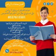 معلمة مدرسة لغة فرنسية في الرياض على مستوي عال من الخبرة والتخصص