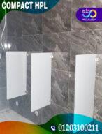 قواطيع حمامات hpl - ابواب / اوشاش حمامات