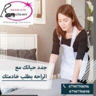 توفير عاملات لخدمات التنظيف و الترتيب و التعقيم