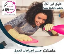 من اجلكم نوفر عاملات تنظيف وترتيب يومي