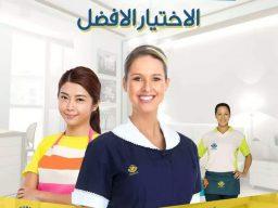 تأمين تنظيف شامل للمنازل والمكاتب بنظام المياومة