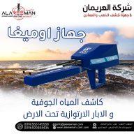 اجاكس اوميغا الاستشعاري جهاز كشف المياه الجوفيه الحديث