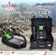جهاز رويال انالايزر برو التصويري لكشف الدفائن والتجاويف