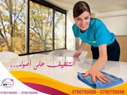 تقدم مؤسسة ميران خدمة تنظيف المنازل بالنظام اليومي