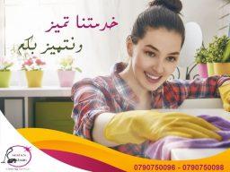 مش ملحقة تنظيف بيتك؟ اتصلي بميران كلين لنخدمك