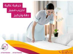 يتوفر من اجلكم خدمة تأمين عاملات للتنظيف اليومي