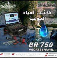 جهاز كشف الابار الارتوازيه والمياه br750 الجيوفيزيائي
