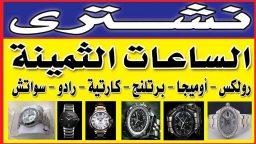 مطلوب شراء أي ساعات رولكس اصلي أي موديل قديم أو حديث لكل موديلات الرولكس والاوميجا