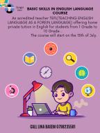 معلمة انكليزي دروس خصوصي