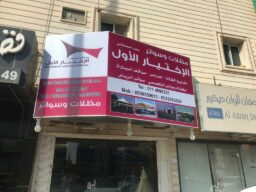 مظلات وسواتر الاختيار الاول alakhttiar1.com مظلات ممرات مظلات مداخل فنادق برجولا