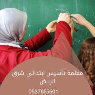 معلمة تاسيس ابتدائي شرق الرياض | تأسيس ومتا بعة خصوصي