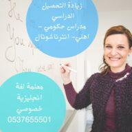 معلمه ومدرسه رياضيات ولغة عربيه وعلوم ولغه انجليزيه بالرياض