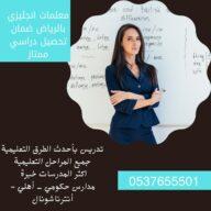 معلمة تأسيس لغتي بالرياض شمال وشرق الرياض