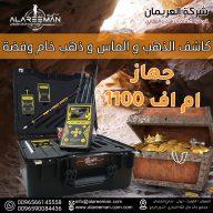 اقوی جهاز للكشف عن الذهب والفراغات تحت الارض_ MF1100 -2021