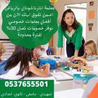 مدرسة معلمة تأسيس بالرياض انترناشونال اهلي، حكومي