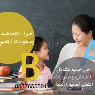 افضل مدرسة معلمة تخاطب، صعوبات تعلم داون
