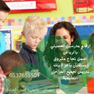 مدرسة معلمة قدرات كمي ولفظي تحصيلي 0537655501 بالرياض
