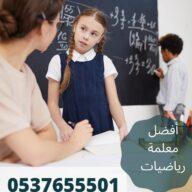 معلمة رياضيات بالرياض ابتدائي - متوسط - ثانوي