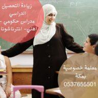 معلمة تأسيس اطفال بمكه معلمة خصوصي بمكه تعليم القراءة والكتابة