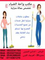 مطلوب عاملات منزلية من جميع الجنسيات لنقل خدمات مكتب واحة الضياء